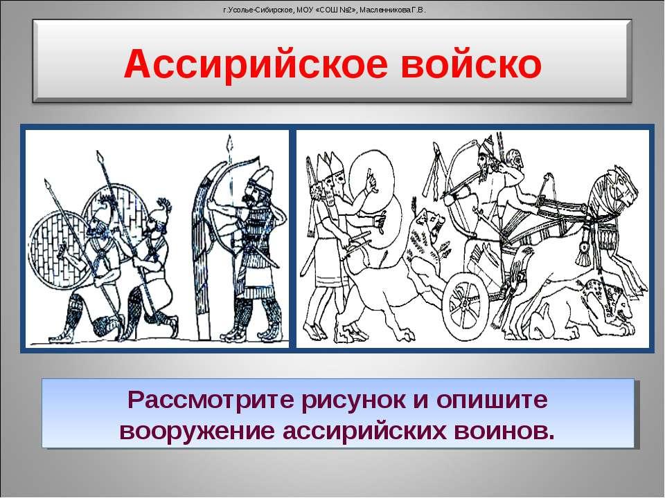 г.Усолье-Сибирское, МОУ «СОШ №2», Масленникова Г.В. Рассмотрите рисунок и опи...