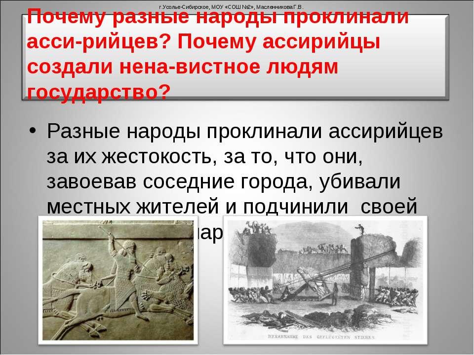 Разные народы проклинали ассирийцев за их жестокость, за то, что они, завоева...