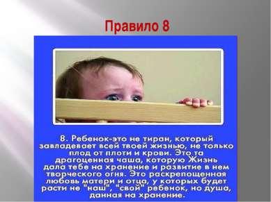 Правило 8