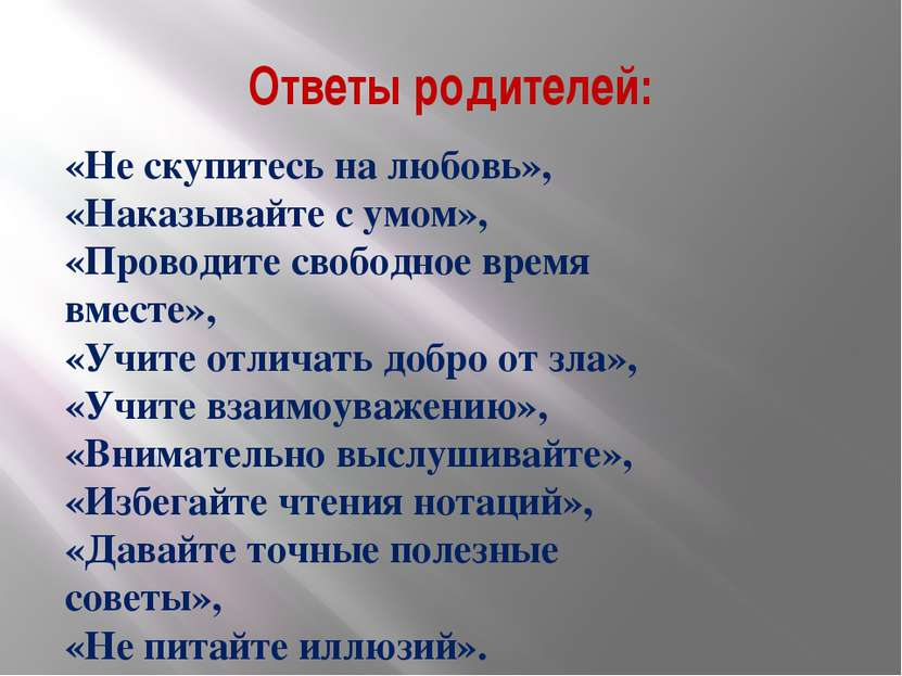Ответы родителей: «Не скупитесь на любовь», «Наказывайте с умом», «Проводите ...