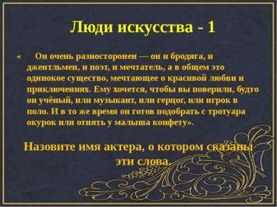 Люди искусства - 1 « Он очень разносторонен— он и бродяга, и джентльмен, и п...