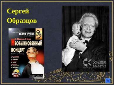 Сергей Образцов