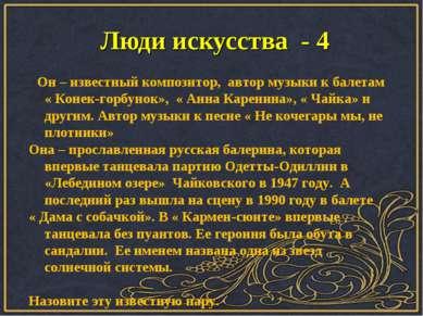 Люди искусства - 4 Он – известный композитор, автор музыки к балетам « Конек-...
