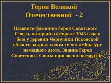 Назовите фамилию Героя Советского Союза, который в феврале 1943 года в бою у ...