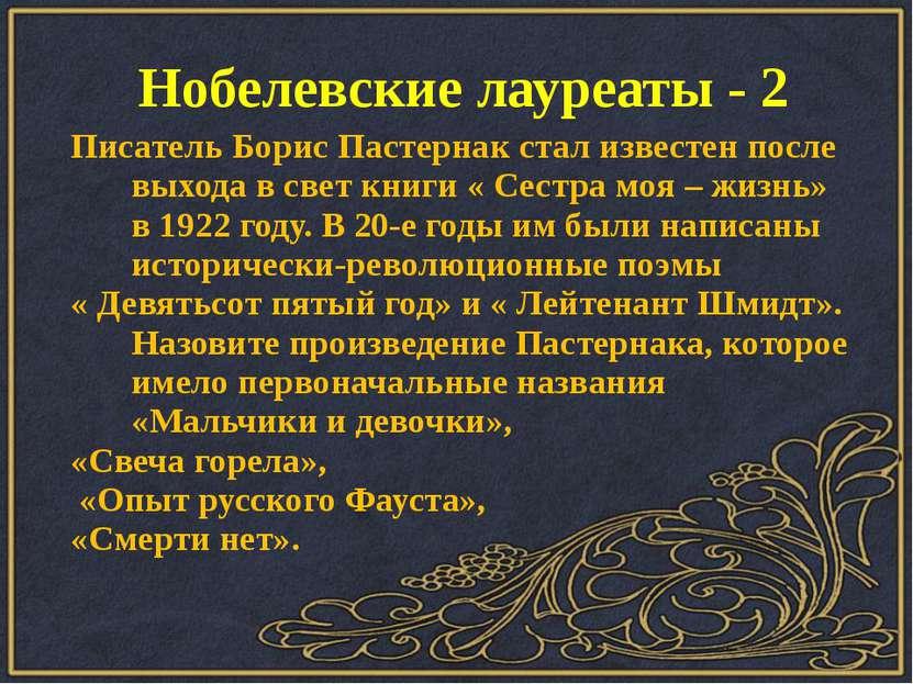 Писатель Борис Пастернак стал известен после выхода в свет книги « Сестра моя...