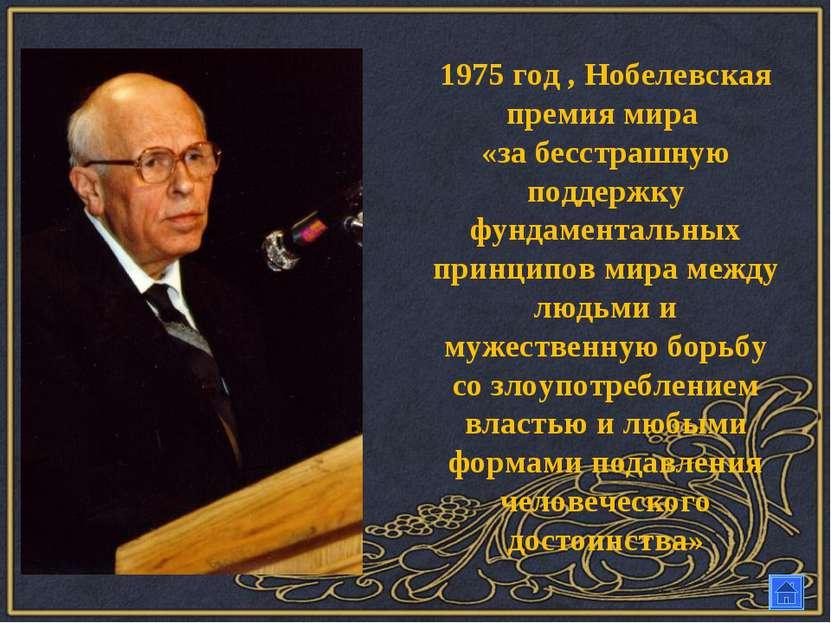 1975 год , Нобелевская премия мира «за бесстрашную поддержку фундаментальных ...
