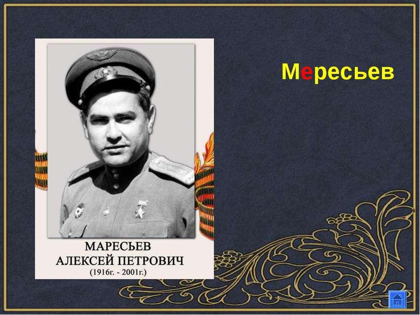 Мересьев