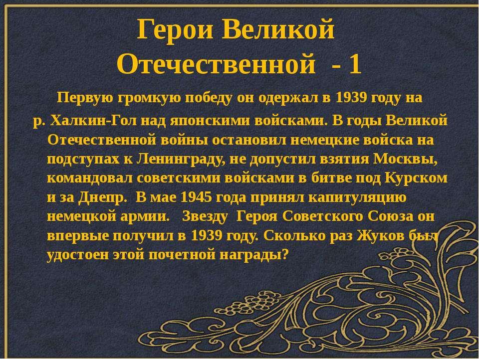 Герои Великой Отечественной - 1 Первую громкую победу он одержал в 1939 году ...