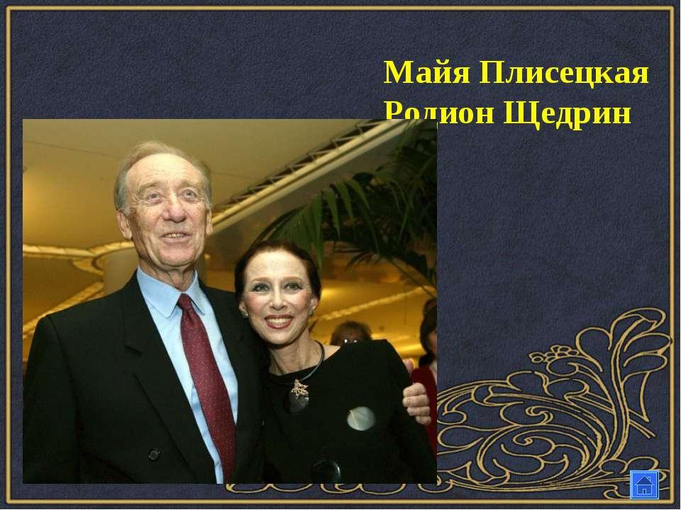 Майя Плисецкая Родион Щедрин