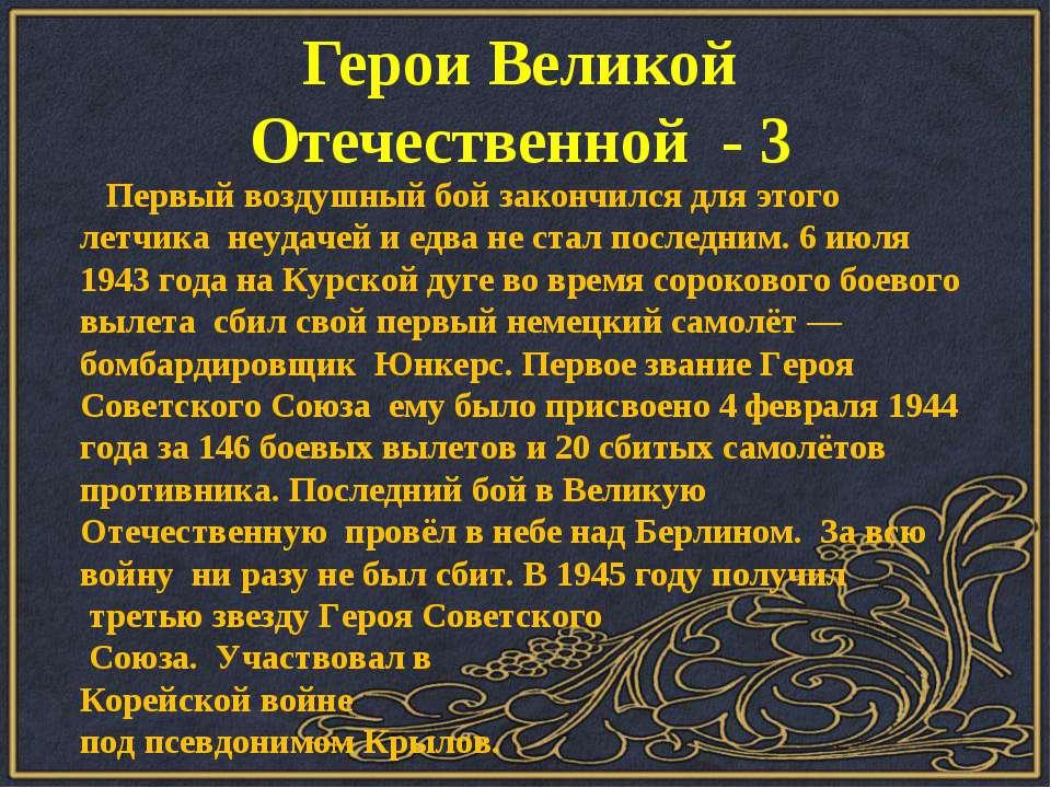 Герои Великой Отечественной - 3 Первый воздушный бой закончился для этого лет...