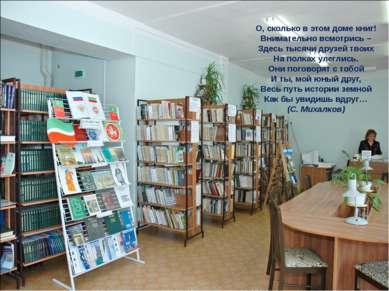 О, сколько в этом доме книг! Внимательно всмотрись – Здесь тысячи друзей твои...
