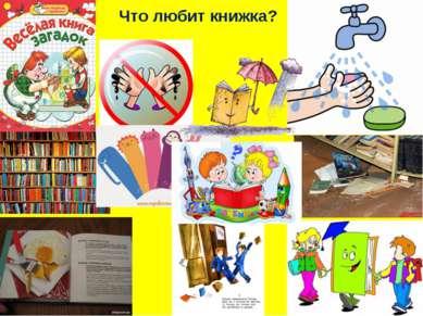 Что любит книжка?