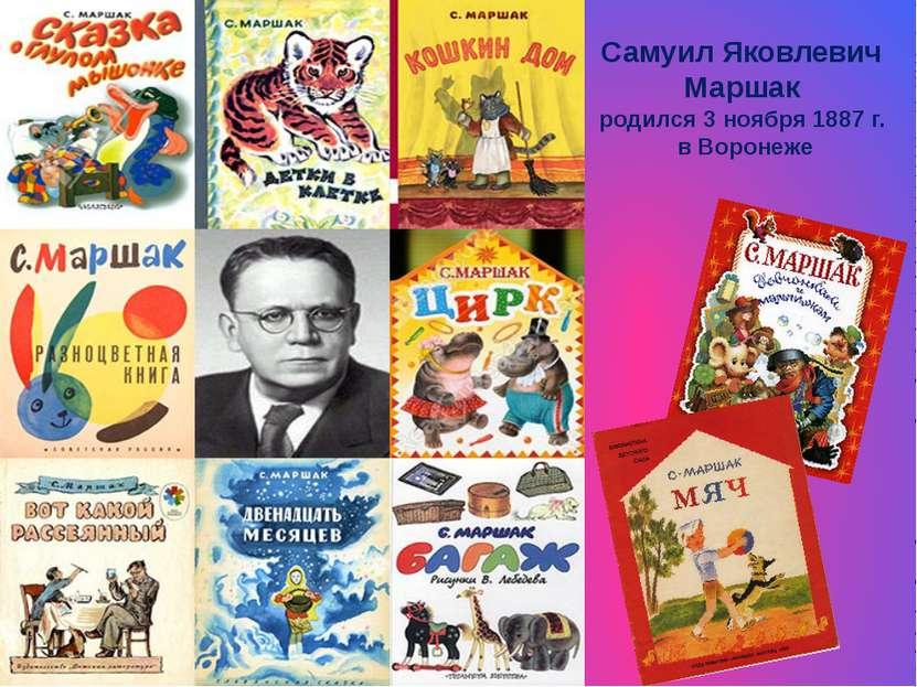 Самуил Яковлевич Маршак родился 3 ноября 1887 г. в Воронеже