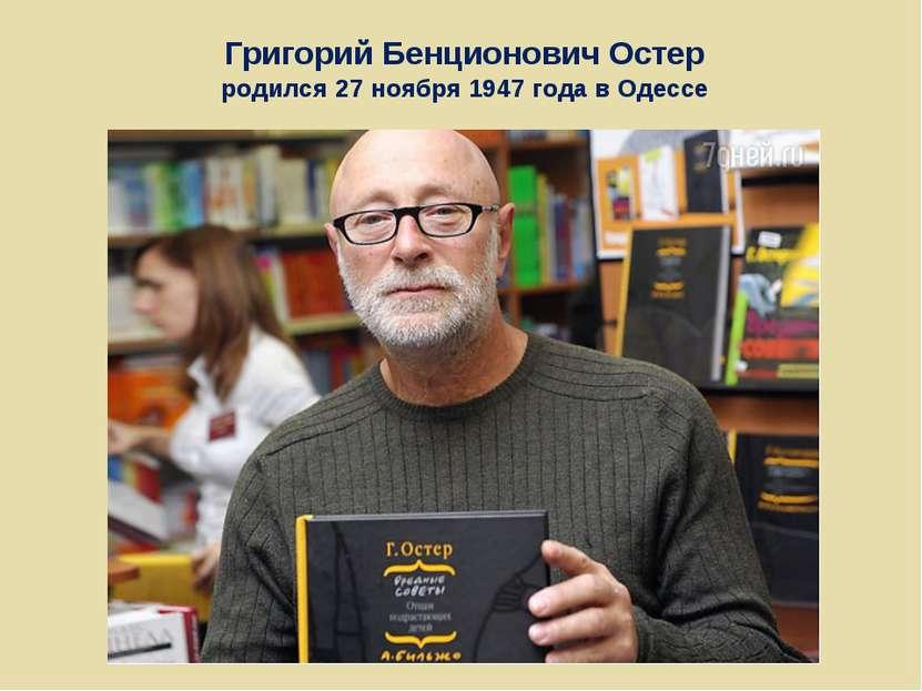 Григорий Бенционович Остер родился 27 ноября 1947 года в Одессе