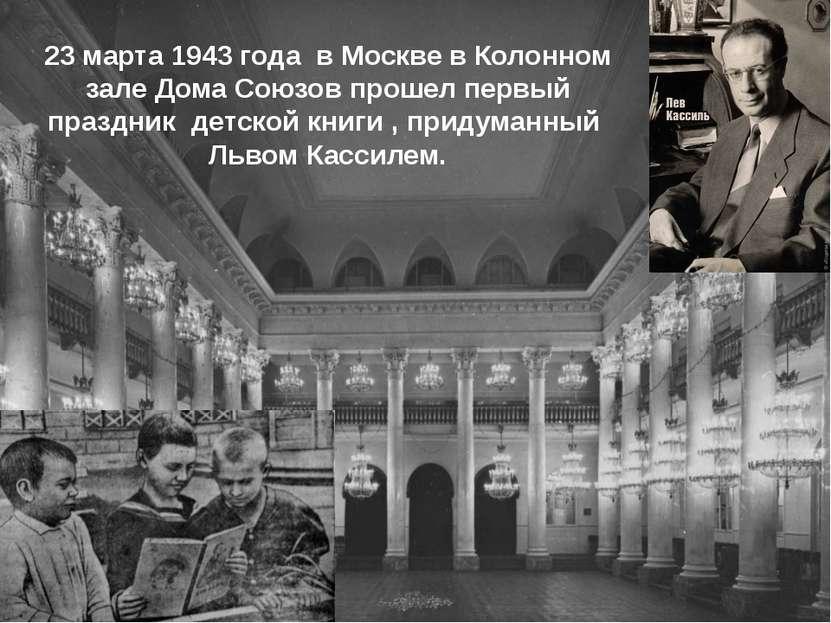 23 марта 1943 года в Москве в Колонном зале Дома Союзов прошел первый праздни...
