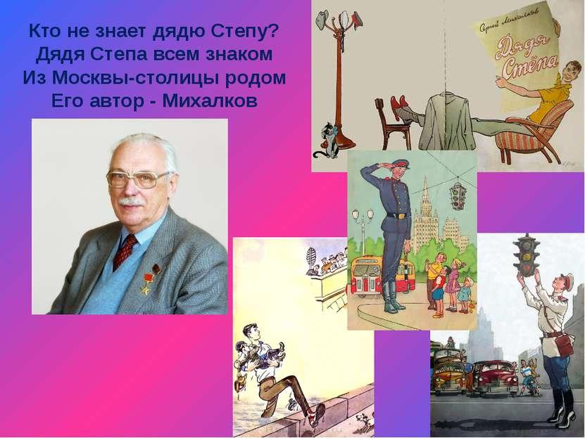 Кто не знает дядю Степу? Дядя Степа всем знаком Из Москвы-столицы родом Его а...