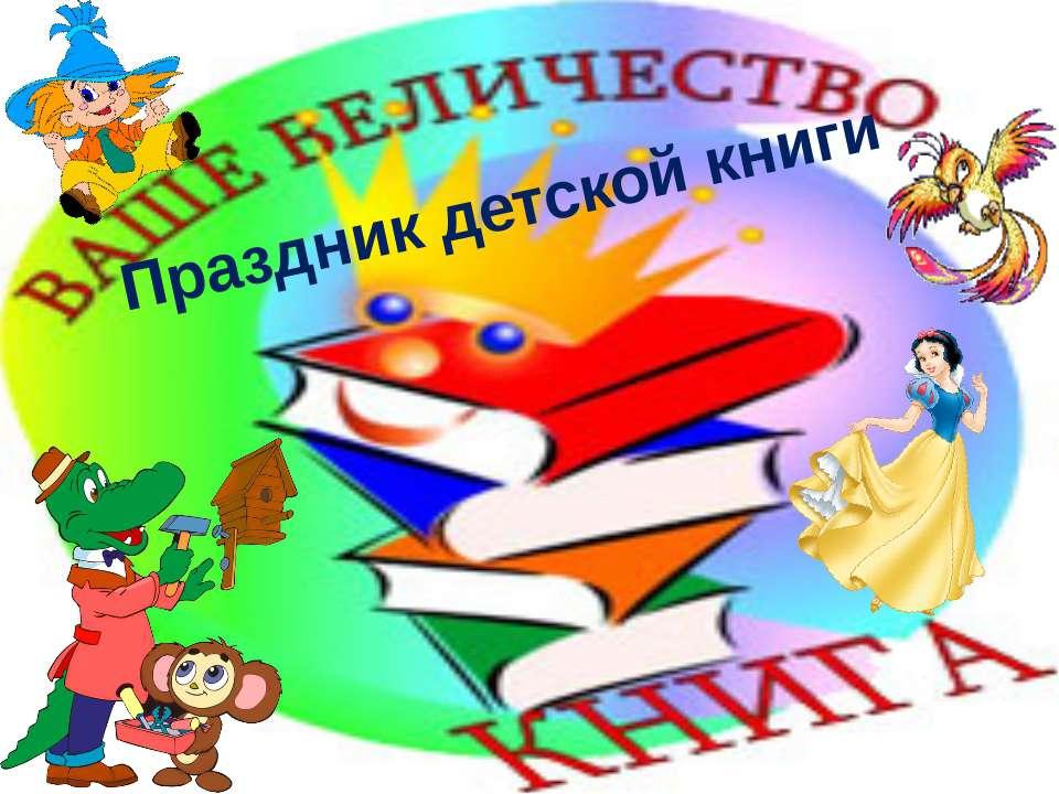 Праздник детской книги