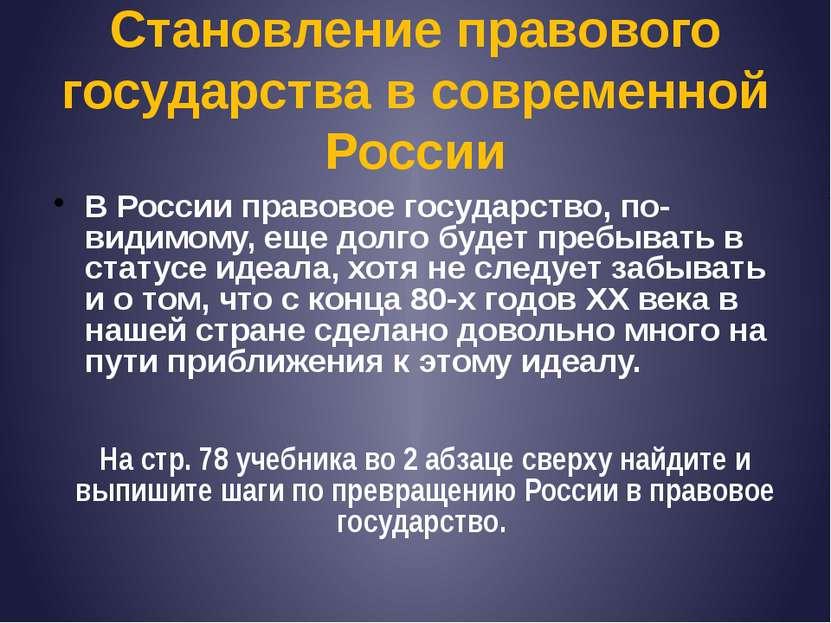 Становление правового государства в современной России В России правовое госу...
