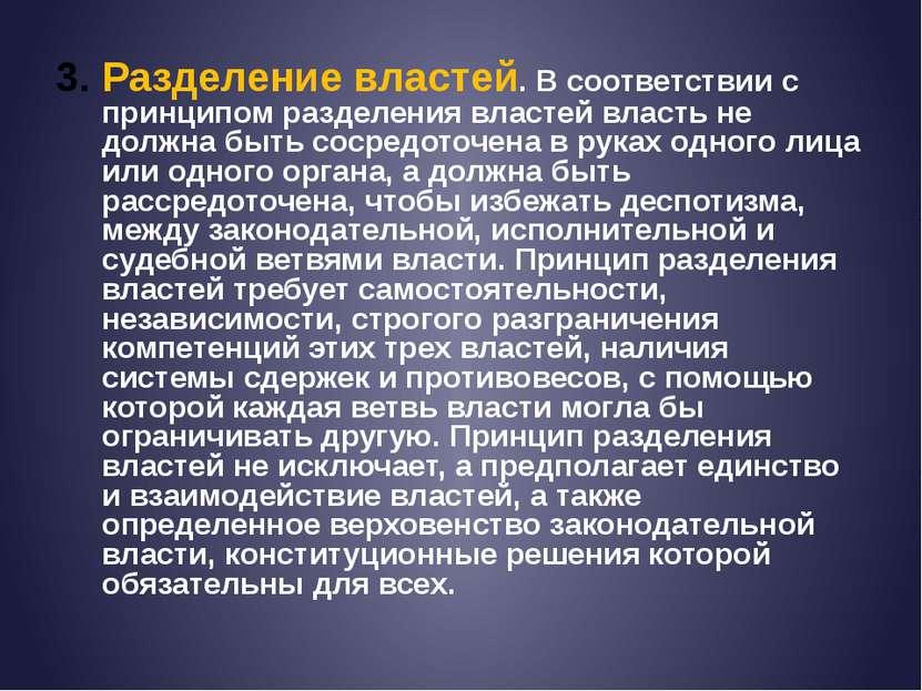Разделение властей. В соответствии с принципом разделения властей власть не д...