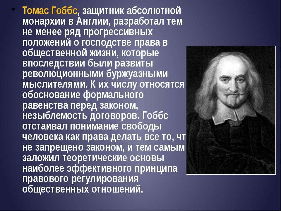 Томас Гоббс, защитник абсолютной монархии в Англии, разработал тем не менее р...