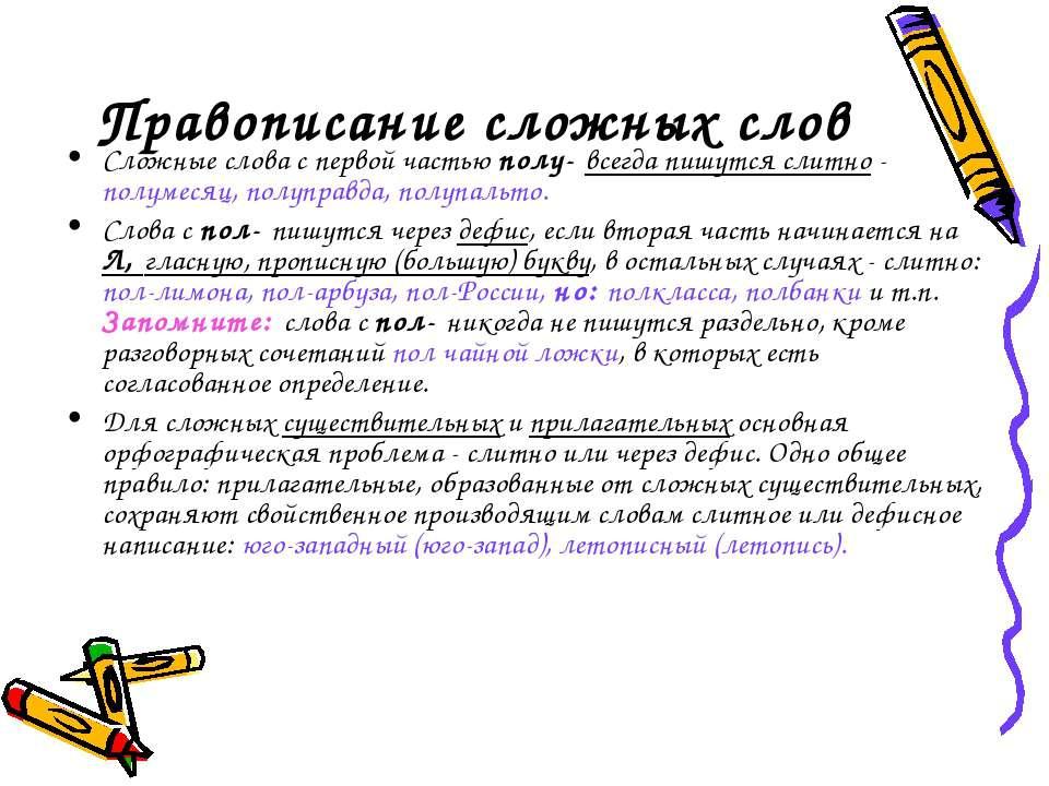 Правописание сложных слов Сложные слова с первой частью полу- всегда пишутся ...