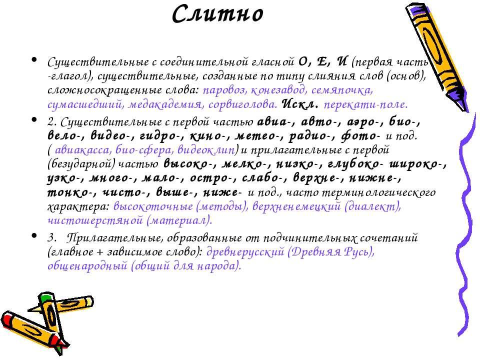 Слитно Существительные с соединительной гласной О, Е, И (первая часть -глагол...