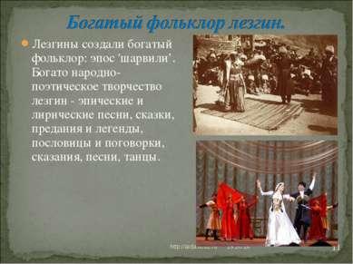 * http://aida.ucoz.ru * Лезгины создали богатый фольклор: эпос 'шарвили'. Бог...