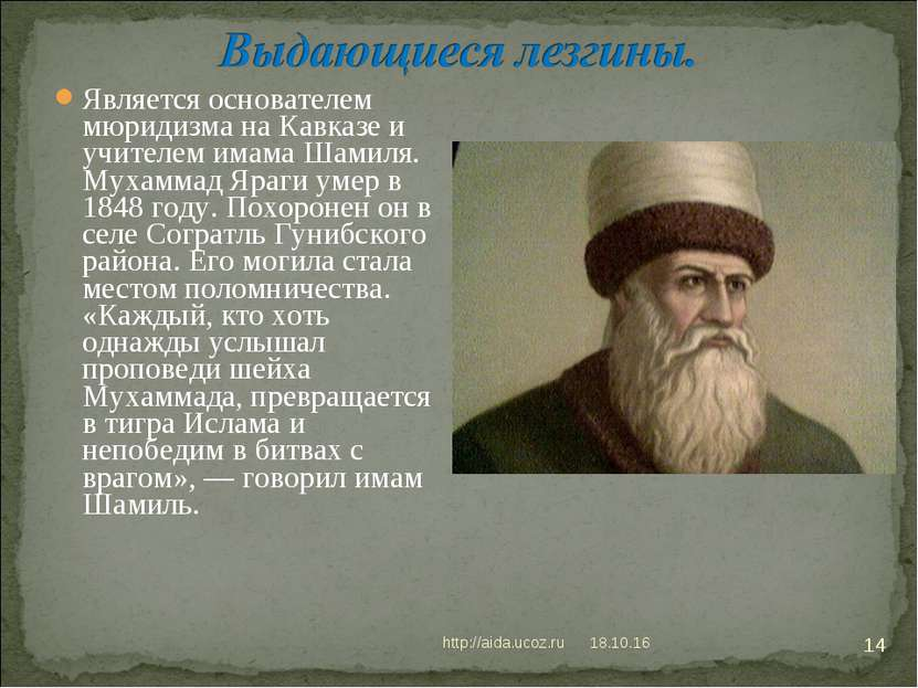 * http://aida.ucoz.ru * Является основателем мюридизма на Кавказе и учителем ...