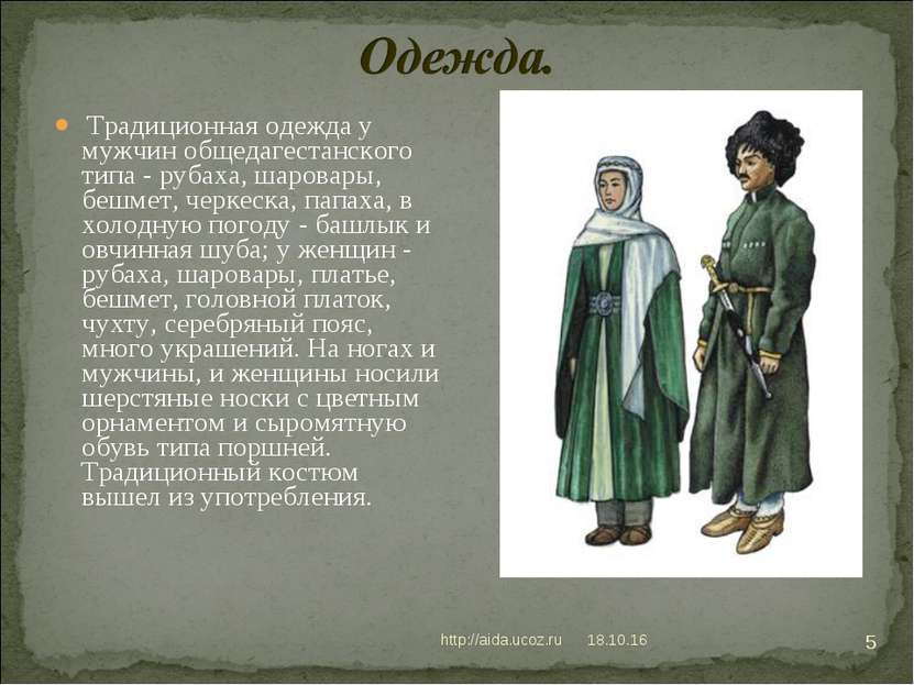 * http://aida.ucoz.ru * Традиционная одежда у мужчин общедагестанского типа -...