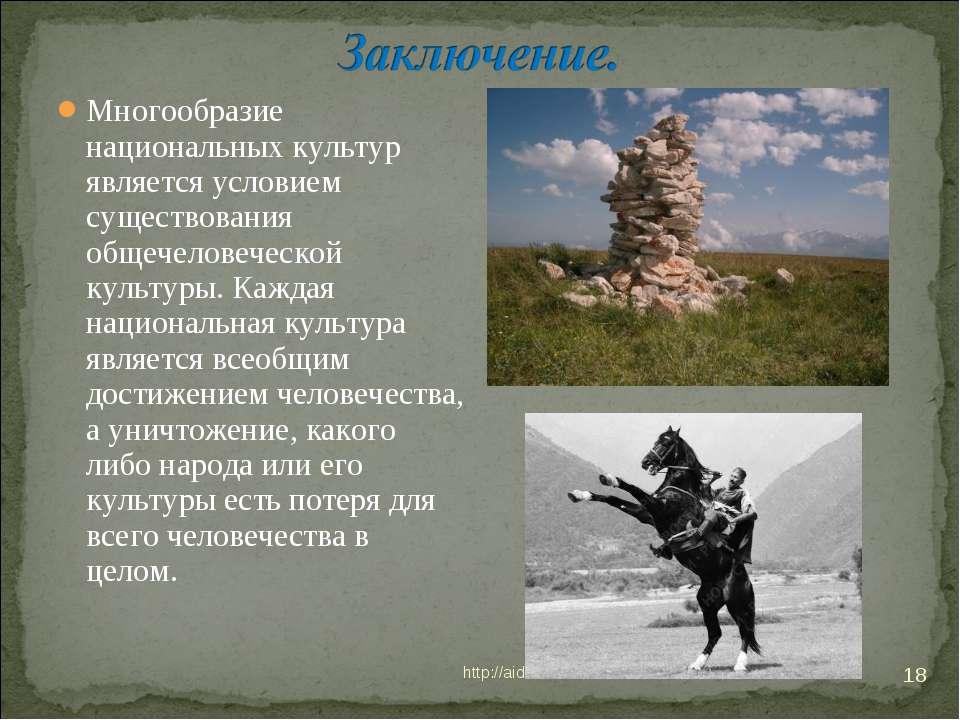 * http://aida.ucoz.ru * Многообразие национальных культур является условием с...