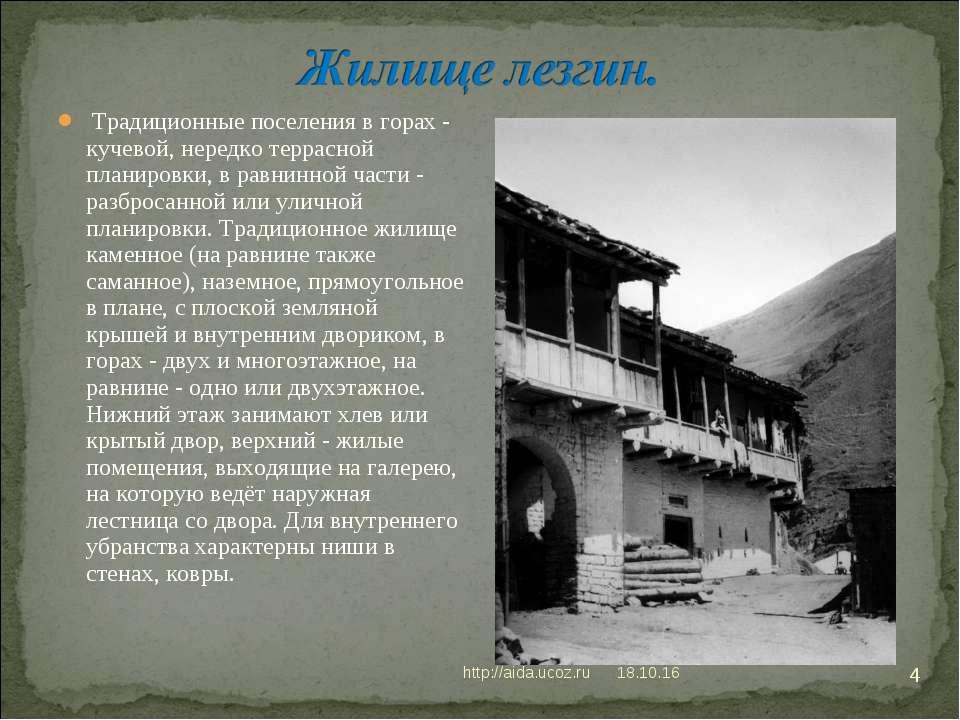 * http://aida.ucoz.ru * Традиционные поселения в горах - кучевой, нередко тер...