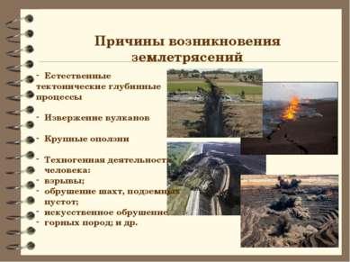Причины возникновения землетрясений Естественные тектонические глубинные проц...