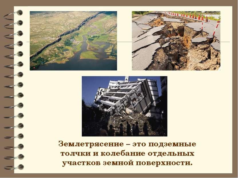 Землетрясение – это подземные толчки и колебание отдельных участков земной по...