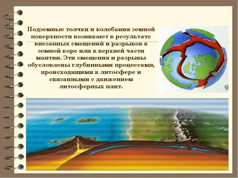 Подземные толчки и колебания земной поверхности возникают в результате внезап...