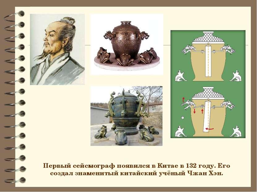 Первый сейсмограф появился в Китае в 132 году. Его создал знаменитый китайски...