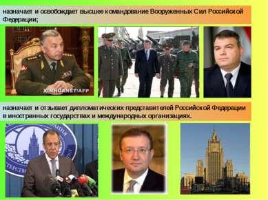 назначает и отзывает дипломатических представителей Российской Федерации в ин...