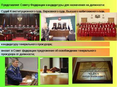 Представляет Совету Федерации кандидатуры для назначения на должности: Судей ...