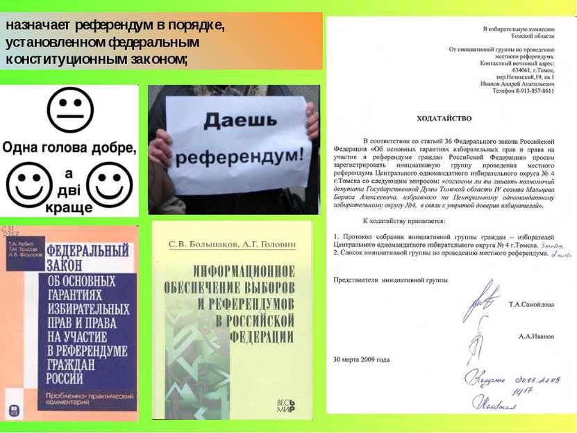 назначает референдум в порядке, установленном федеральным конституционным зак...