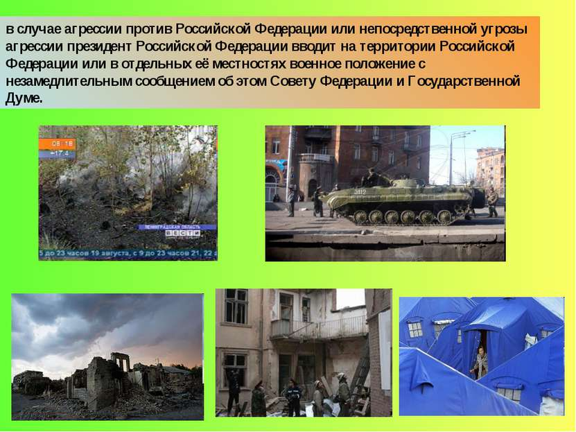 в случае агрессии против Российской Федерации или непосредственной угрозы агр...