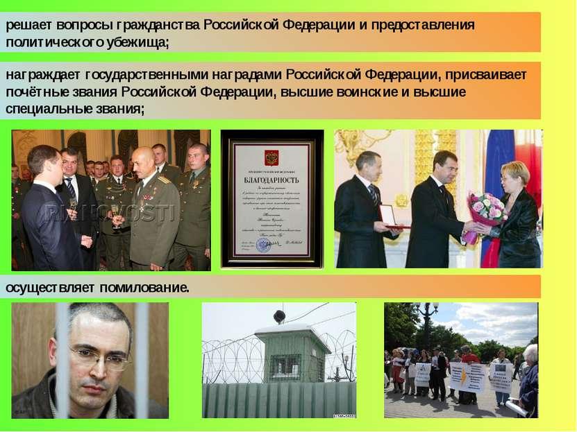 награждает государственными наградами Российской Федерации, присваивает почёт...