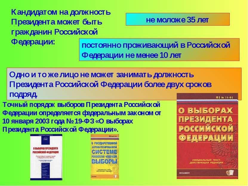 Точный порядок выборов Президента Российской Федерации определяется федеральн...