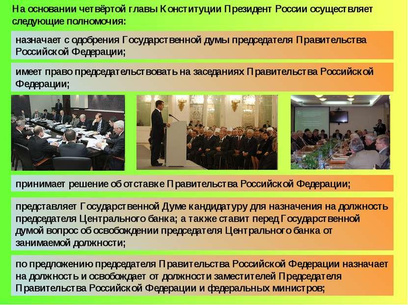 На основании четвёртой главы Конституции Президент России осуществляет следую...