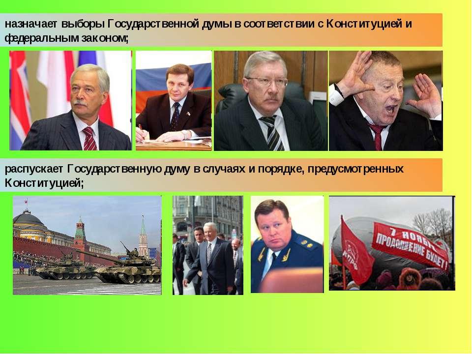назначает выборы Государственной думы в соответствии с Конституцией и федерал...