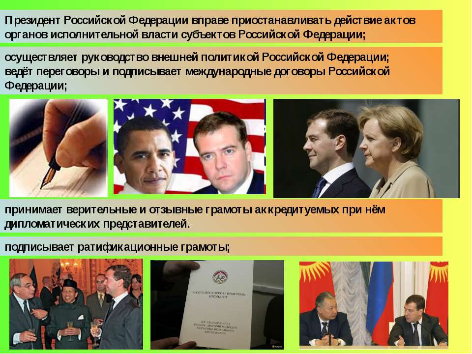 Президент Российской Федерации вправе приостанавливать действие актов органов...