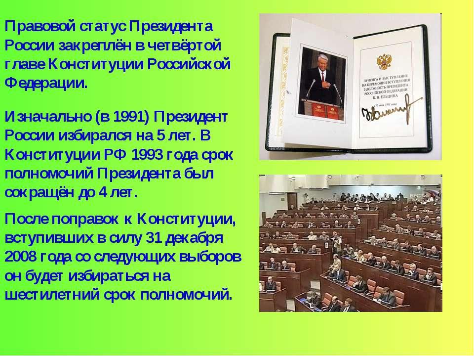 Правовой статус Президента России закреплён в четвёртой главе Конституции Рос...