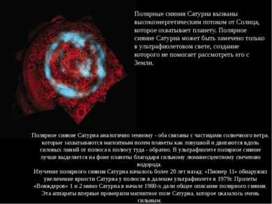 Полярные сияния Сатурна вызваны высокоэнергетическим потоком от Солнца, котор...