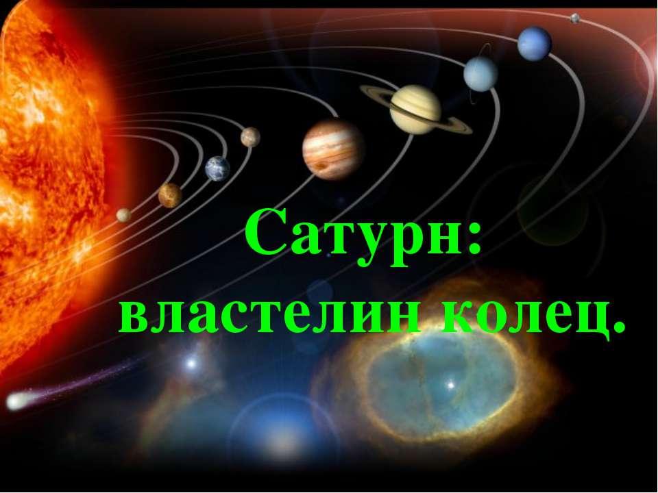 Сатурн: властелин колец. Выполнили: Прошина О., Костыря Г. 41 Био. Сатурн: вл...