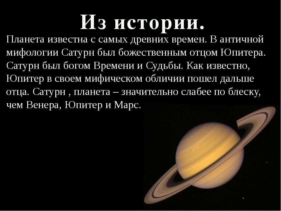 Из истории. Планета известна с самых древних времен. В античной мифологии Сат...