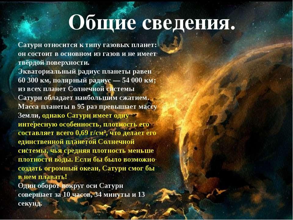 Общие сведения. Сатурн относится к типу газовых планет: он состоит в основном...
