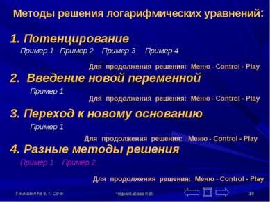 Гимназия № 8, г. Сочи Чернобабова К.В. * Методы решения логарифмических уравн...